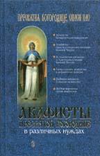 Акафисты Пресвятой Богородице в различных нуждах